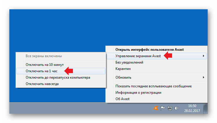Скачать Avast для Windows 7